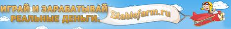 stablefarm отзыв