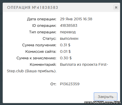 first-step.club_vyplaty