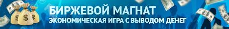 Online-magnat.ru отзыв - Биржевой магнат