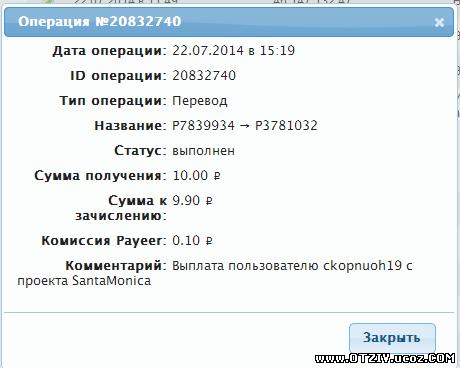 vyplata_s_santamonica.su_otzyv
