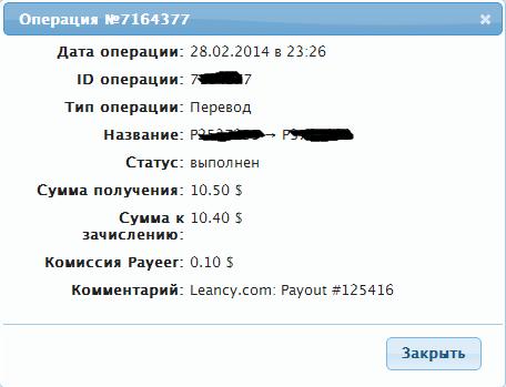 Скриншот выплаты с сайта leancy.com
