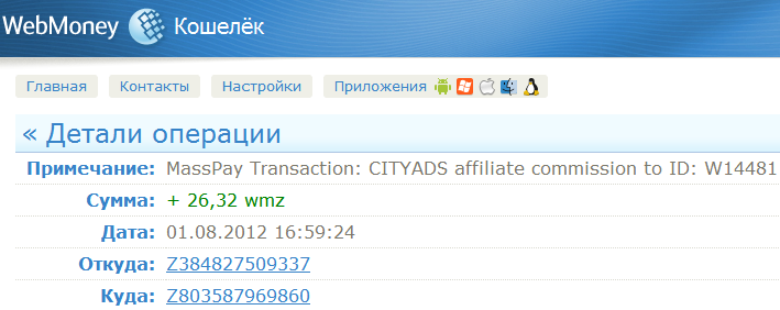 Скриншот выплаты CityADS.ru