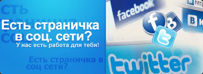 Sarafanka - это первая биржа вирусного маркетинга в социальных сетях.