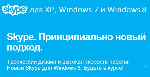 скайп, crfqg, ылнзу, skype