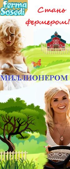 Отзывы ферма соседи, fermasosedi.ru