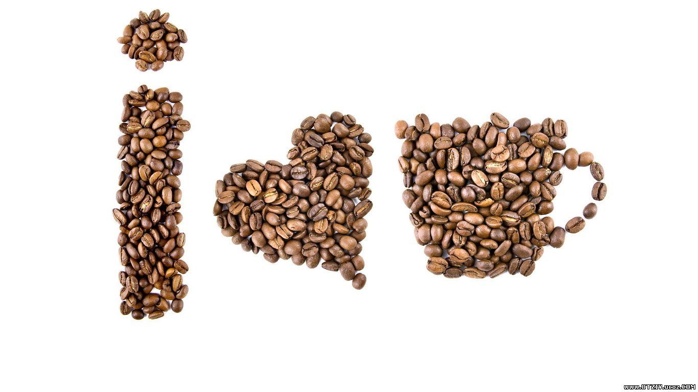 Я люблю кофе, I love cofe!